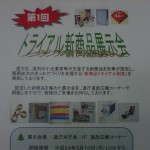 IMG00116-20110307-1221.jpg