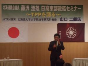 日高東部政経セミナー